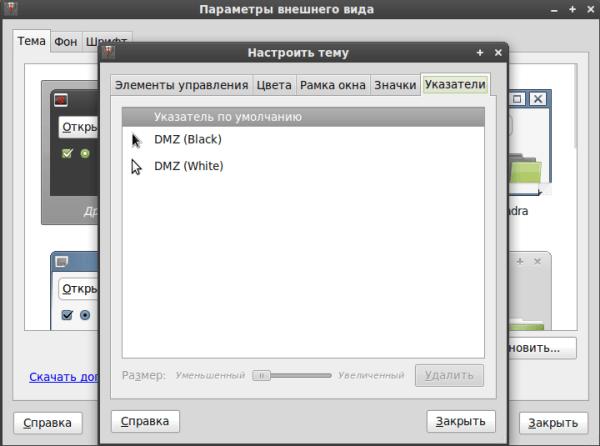 как изменить курсор в Linux