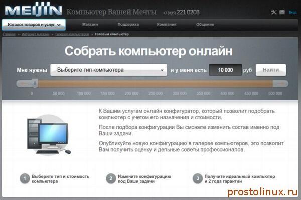 Собрать компьютер онлайн