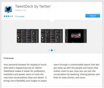 TweetDeck установить