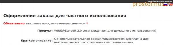 Wine everest