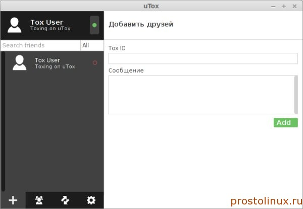Аналог скайпа Tox - бесплатно и безопасно!