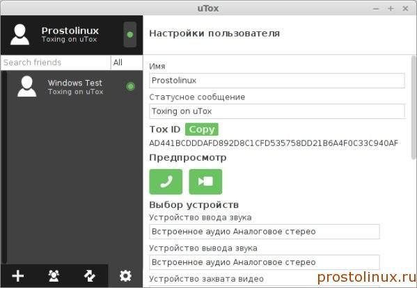 аналог skype tox