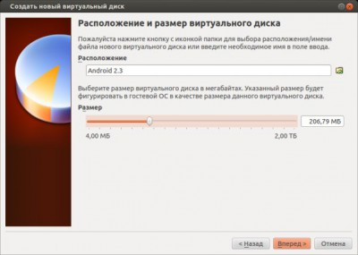 android для virtualbox