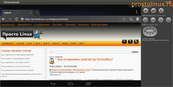 андроид в линукс