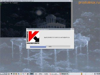Антивирус для Linux