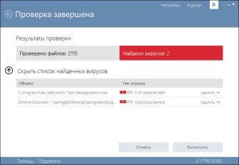 антивирус вконтакте