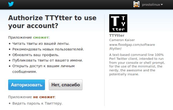 авторизация twitter