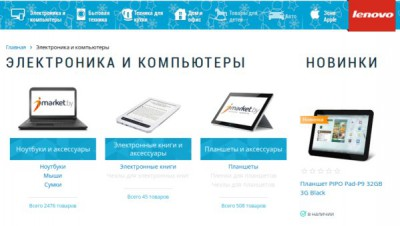 бытовая техника на сайте iMarket.by