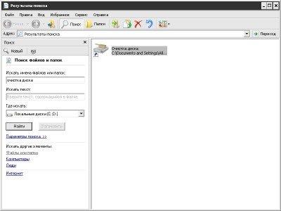 Как оптимизировать работу Windows