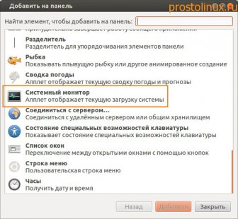 добавить на панель системный монитор