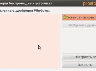 установка драйвера wifi в ubuntu