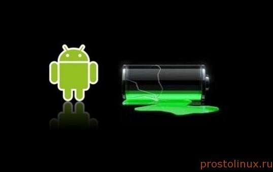ekonomim-zarjad-smartfona-na-android