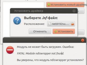 установить wifi драйвер в linux