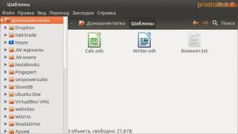 Файлы шаблоны в Linux