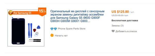 Где купить запчасти для телефона?
