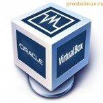 Горячие клавиши VirtualBox