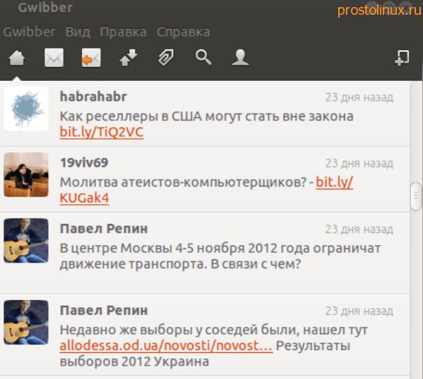 gwibber несколько твиттер аккаунтов