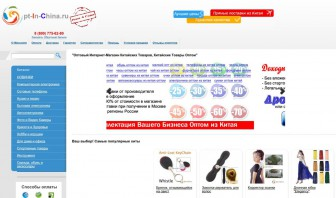 Интернет магазин китайских товаров на русском