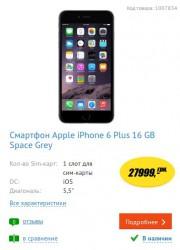 iphone 5 Китай