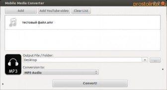 как конвертировать в linux