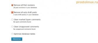 как очистить базу данных