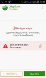 Как удалить вирус с Андроида?