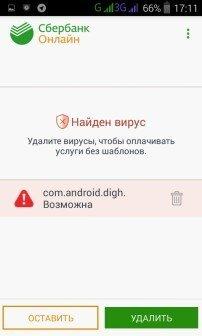 Как удалить вирус с телефона андроид если он не удаляется?