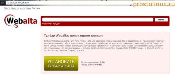 Как удалить вебальту из форекс нет цены форекс
