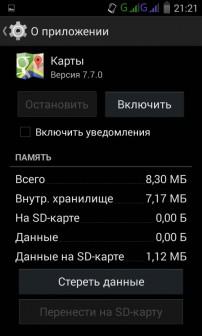 Как ускорить телефон на андроид?