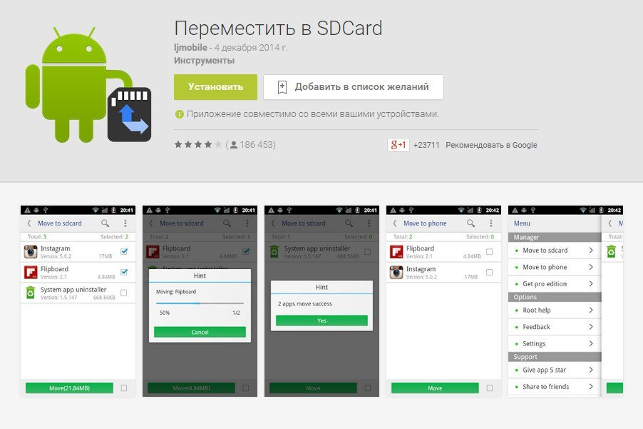Как установить приложения Android на Bluestacks