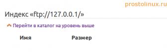 ftp сервер в Linux