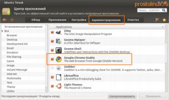как установить google chrome в linux