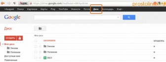 Как установить google диск