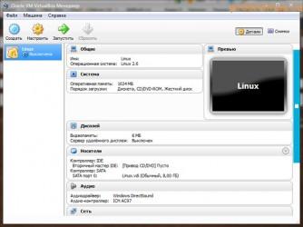 как установить линукс на виртуальную машину