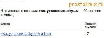 как установить skype на linux