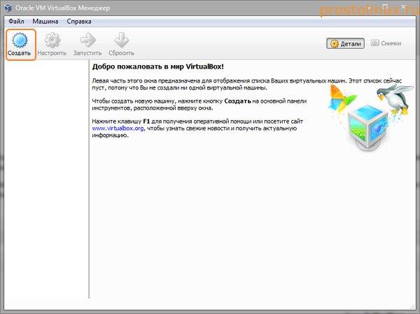 как установить виртуальную машину linux