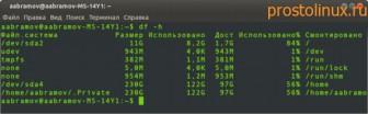 Как посмотреть свободное место в Linux