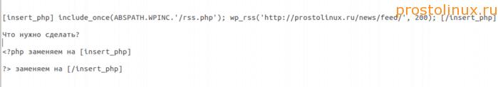 как вставить php скрипт в html страницу