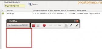 как записать видео с экрана в линукс