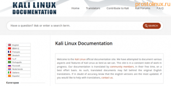 kali-linux2-336x169.png