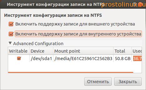 конфигурация ntfs в linux