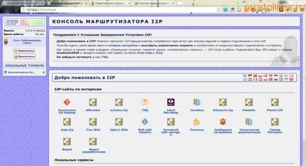 Сайт i2p