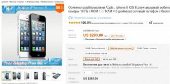 купить iphone 5 китай