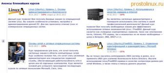 курсы Linux специалист