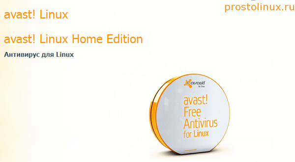 линукс аваст