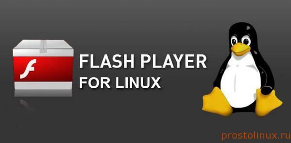 Flash Linux - как решить проблему