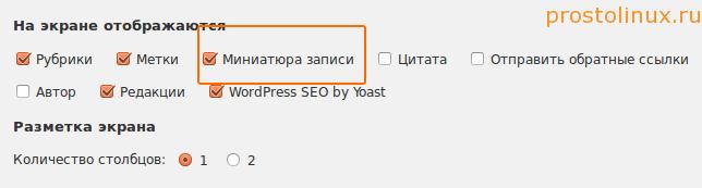 Как задать миниатюру в WordPress?
