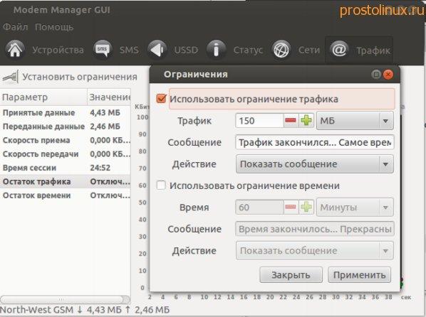 Установка и настройка 3g usb модема (mts, beeline, и прочие) на ubuntu