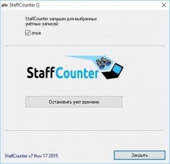 наблюдение за компьютерами сотрудников