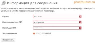 ftp сервер Linux